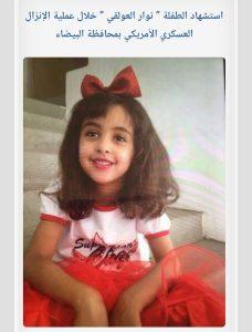 Under Obama, American Teen Killed in Yemen. Under Trump, His 8-Year-Old Sister is Killed